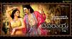 Devaraya Poster Designs