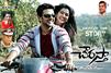 Chourasta Movie Wallpapers